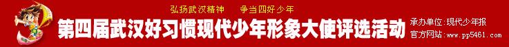 第四届武汉现代少年形象大使评选活动