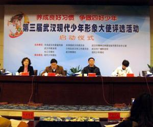 第三届现代少年形象大使评选活动启动仪式