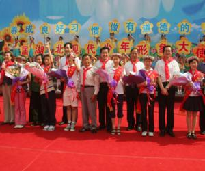 首届湖北现代少年形象大使评选活动表彰现场