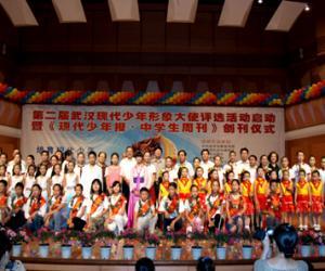 第二届现代少年形象大使评选活动启动仪式