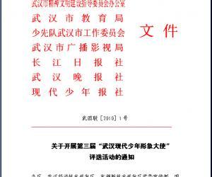 第三届武汉现代少年形象大使评选活动启动文件