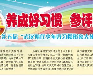 """第五届""""武汉现代少年好习惯形象大使""""开评啦"""