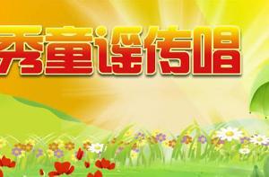 2014年武汉市优秀童谣征集传唱活动部分优秀童谣作品推荐