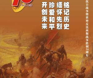 隆重纪念中国人民抗日战争暨世界反法西斯战争胜利70周年